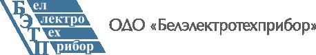 Белэлектротехприбор ОДО
